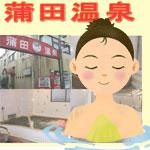 蒲田温泉<黒湯>口コミ