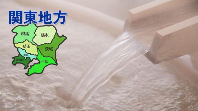 関東地方のスーパー銭湯・スパ・サウナ