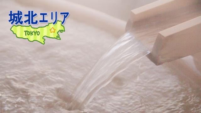 東京・城北エリアの温浴施設