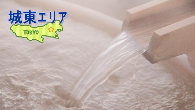 東京・城東エリアの温浴施設