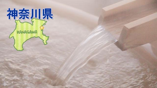 神奈川県のスーパー銭湯・スパ・サウナ