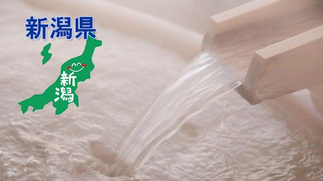 新潟県のスーパー銭湯・スパ・サウナ