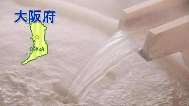 大阪府のスーパー銭湯・スパ・サウナ