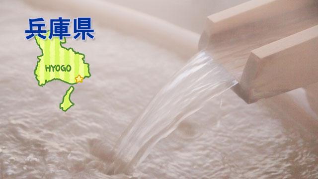 兵庫県のスーパー銭湯・スパ・サウナ