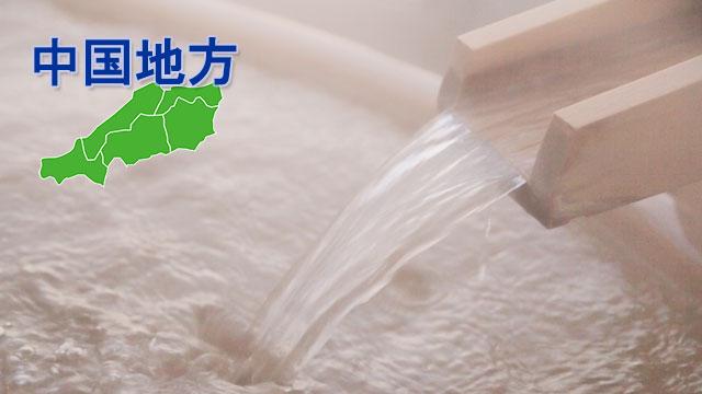 中国地方のスーパー銭湯・スパ・サウナ