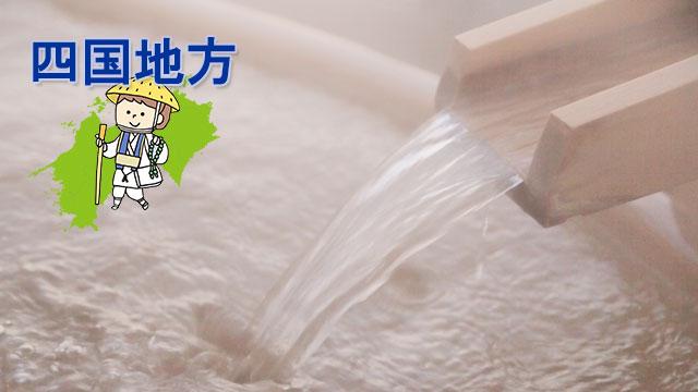 四国のスーパー銭湯・スパ・サウナ