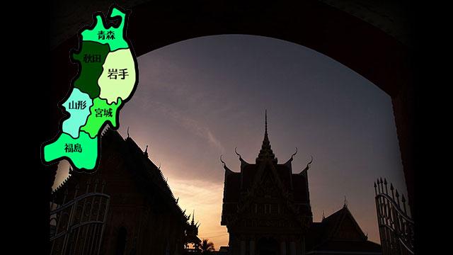 【東北地方】タイ古式マッサージ