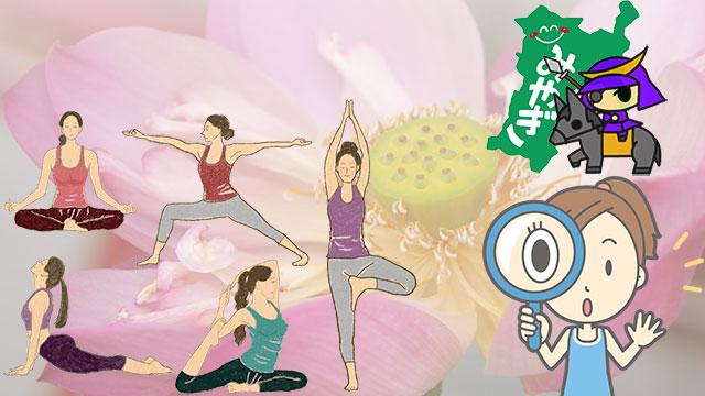 仙台のヨガ・ホットヨガスタジオをチェック!